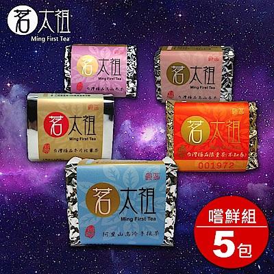【茗太祖】台灣極品五茶繽紛嚐鮮組(阿里山+冬片+春茶+冬茶+不知春各1)