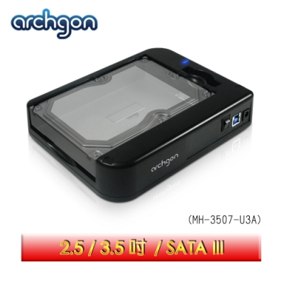 archgon水平式可堆疊硬碟外接座(MH-3507-U3A)