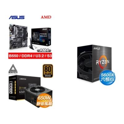 (U+MB+P) AMD R5 5600X+華碩 PRIME B550M-A(WI-FI)主機板+ MONTECH BETA 650W 銅牌 電源供應器