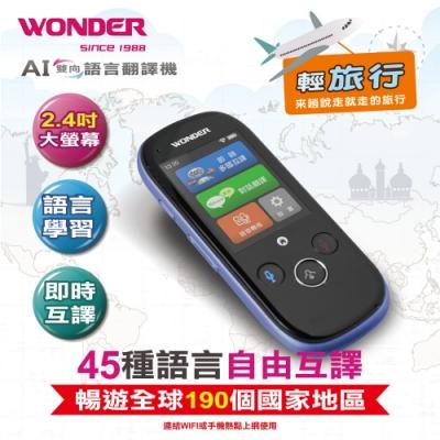 [時時樂限定] WONDER旺德 輕旅行語言翻譯機 WM-T988W
