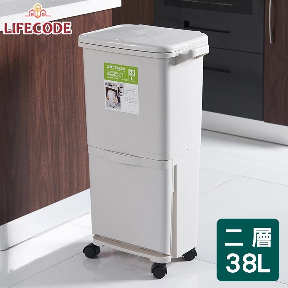 LIFECODE 高腳附輪分類垃圾桶(38L)