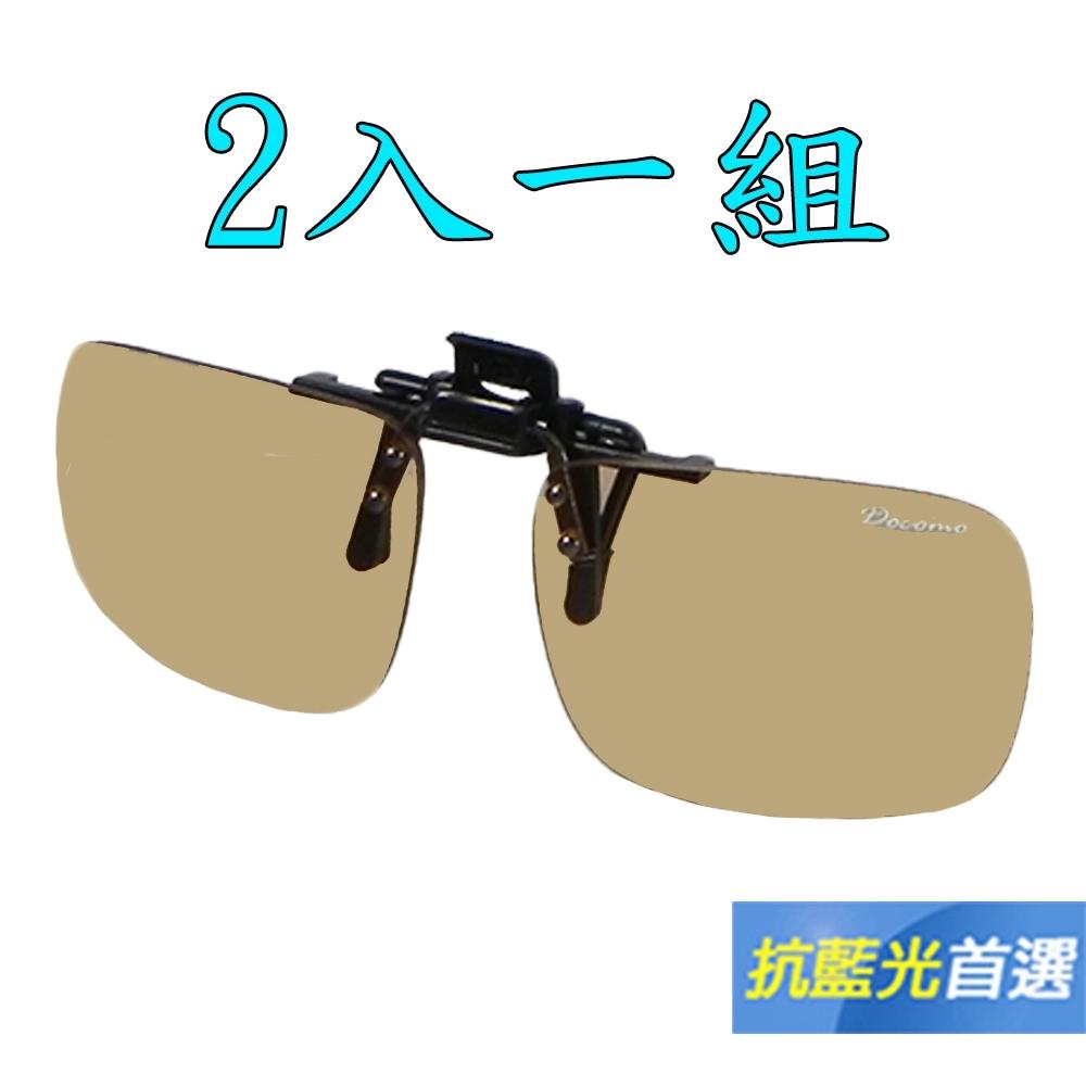 【Docomo】PC級夾式抗藍光太陽眼鏡 頂級設計 可夾在各類眼鏡框 超耐用 抗UV400 前掛式抗藍光新款