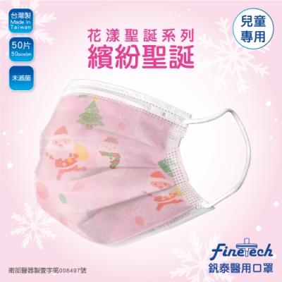 釩泰 雙鋼印醫用防護口罩(兒童用/未滅菌)-繽紛聖誕(50入/盒)
