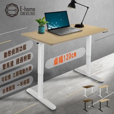 E-home 一片式直角沿三節電動記憶升降桌-幅120cm-四款可選