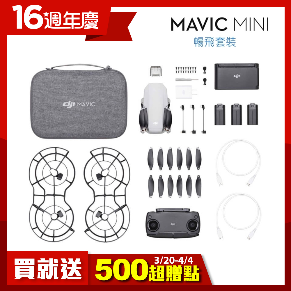 【DJI】 Mavic MINI 套裝版 輕巧型空拍無人機(先創公司貨)