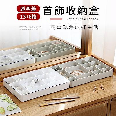 IDEA-多分格設計首飾收納盒