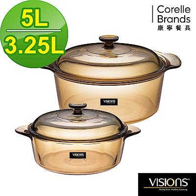 (下單<b>5</b>折)(送4入餐盤組)美國康寧 Visions 晶彩透明鍋雙鍋組雙耳5L+雙耳<b>3</b>.25L