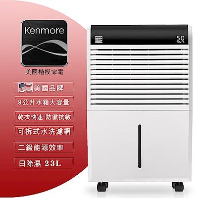 美國楷模Kenmore   23 公升大容量除濕機- 55550