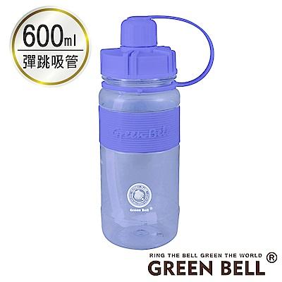 GREEN BELL綠貝棉花糖彈跳吸管太空壺600ml (附背帶)-藤紫