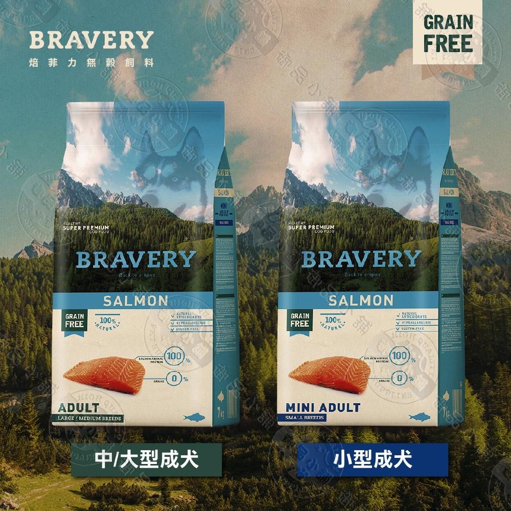 西班牙 Bravery 焙菲力 無穀狗飼料 12KG 鮭魚 成犬 高蛋白 天然 犬飼 狗糧