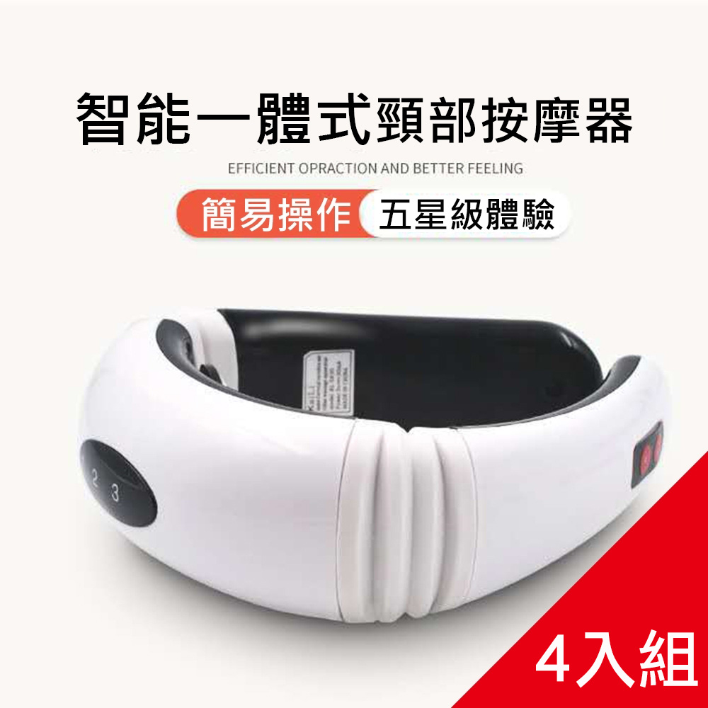 QHL 酷奇 -專業真人手感頸部按摩器4入組