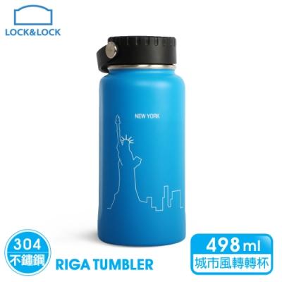 【樂扣樂扣】城市風保溫杯498ml/紐約藍(無濾網)