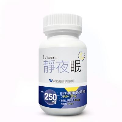 【I.vita 愛維佳】靜夜眠膠囊1瓶(60粒/瓶)