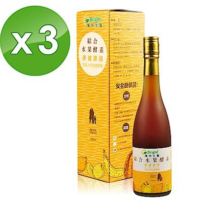 陽明生醫 綜合水果酵素x3瓶(500ml/瓶)