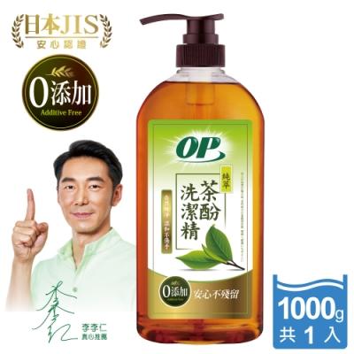 [時時樂限定]OP茶酚洗潔精1000g(零添加)