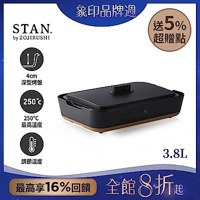 (9/6-21送5%超贈點)象印*分離式*STAN美型 鐵板燒烤組(EA-FAF10)(快)