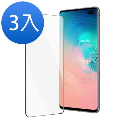 [超值3入組] 三星 Galaxy S10+ 曲面 全膠 手機螢幕保護貼 9H鋼化玻璃膜 手機 保護貼 (Samsung S10+保護貼 S10+鋼化膜 S10+鋼化玻璃膜 )