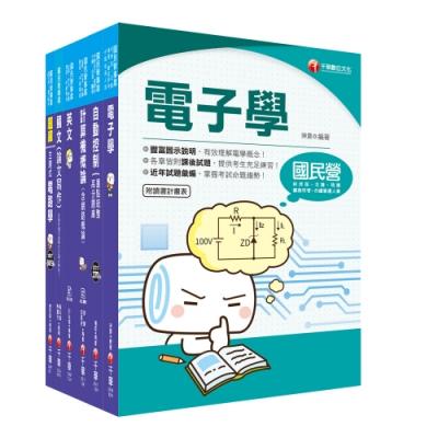 2020《儀電類》經濟部(台電/中油/台水/台糖)新進人員招考課文版套書