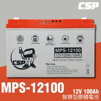 【CSP進煌】MPS12100智慧型膠體電池12V100Ah/適合12V電器 太陽能電池