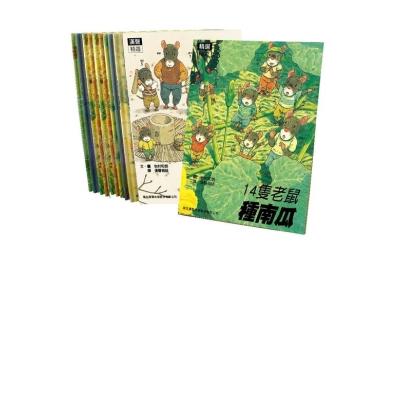 14 隻老鼠系列套書( 12 本)