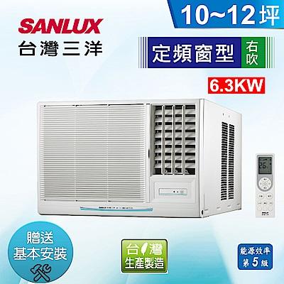 台灣三洋SANLUX 10-13坪 5級 定頻 窗型右吹冷氣SA-R63FEA