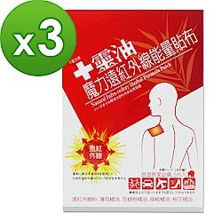 【十靈本舖】魔力遠紅外線能量貼布(5片/盒) 3盒組