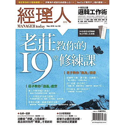 經理人月刊(一年12期)限時優惠價