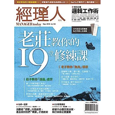 經理人月刊(一年12期)送300元現金禮券