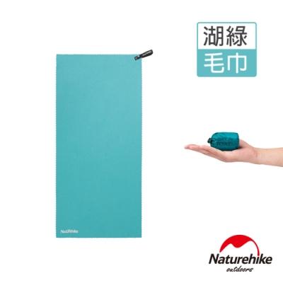 Naturehike 迷你便攜細纖維戶外吸水速乾毛巾 湖綠-急