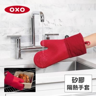 美國OXO 矽膠隔熱手套(顏色任選)(快)