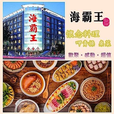 (全台多點)海霸王/城市商旅「呷青操」懷念料理桌菜(10人份)