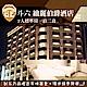 (斗六)緻麗伯爵酒店-2人一泊二食 product thumbnail 1