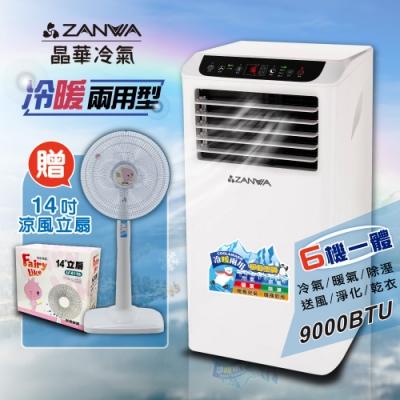 ZANWA晶華 5-7坪 9,000BTU多功能清淨除濕移動式冷氣 ZW-D127CH 加贈14吋電風扇
