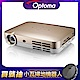 Optoma ML330 500流明 高清微型智慧LED投影機-金 product thumbnail 1