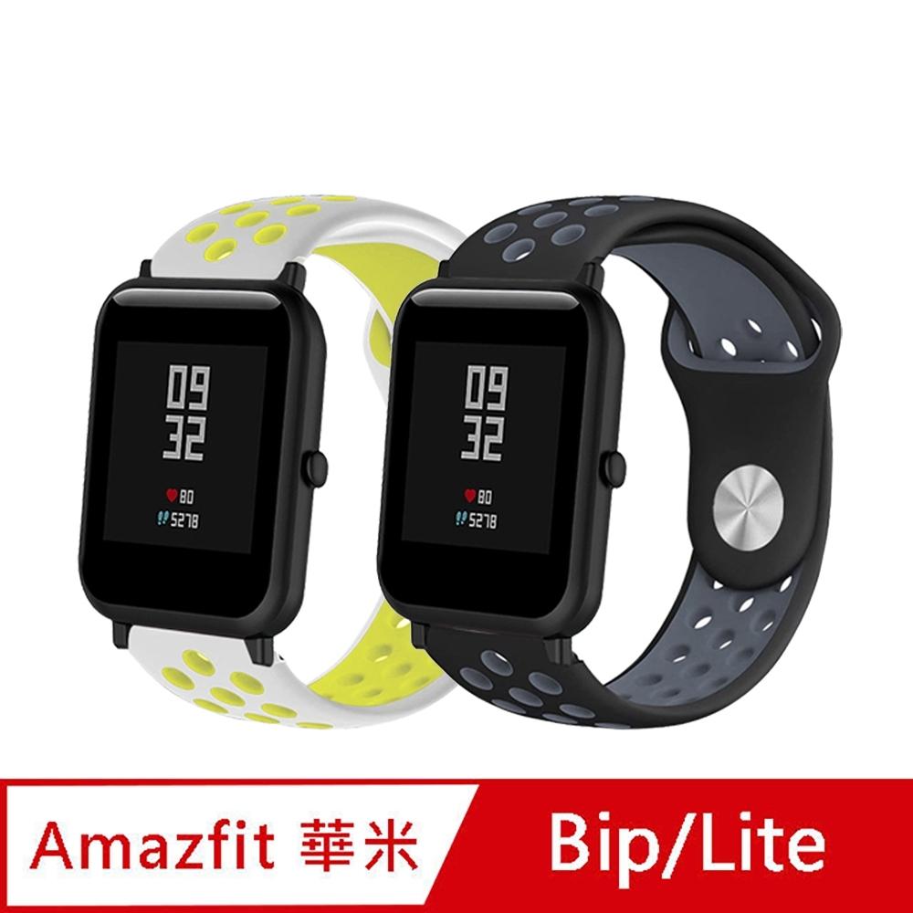 華米Amazfit 米動手錶青春版 20mm 撞色運動風矽膠替換洞洞錶帶