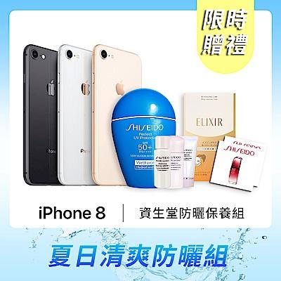 (夏日防曬組) Apple iPhone 8 64G 4.7吋智慧型手機