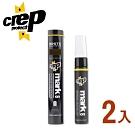 【Crep Protect】Mark On Pen 終極中底改造修復筆-2入(還我漂漂筆)