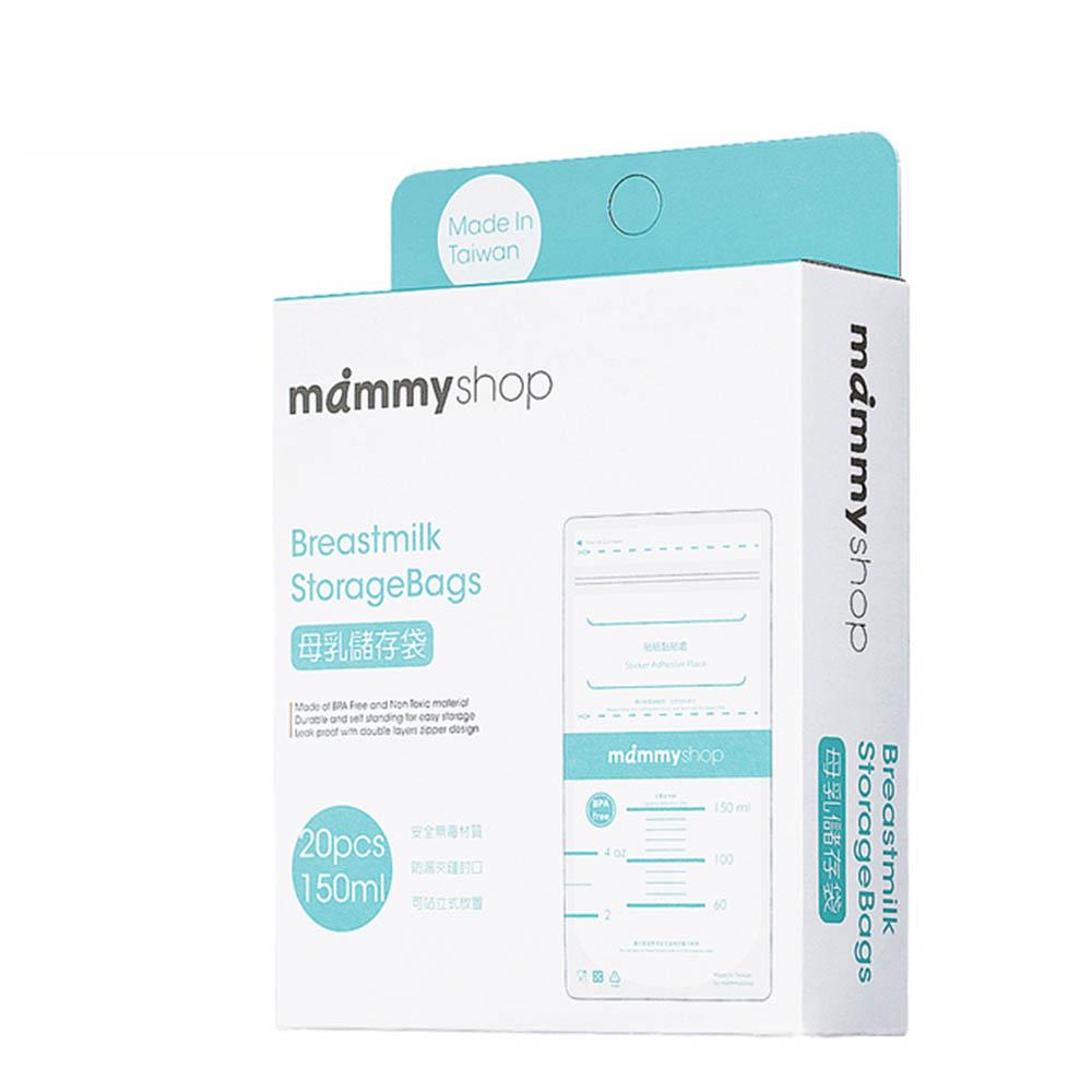 mammyshop 媽咪小站 母乳儲存袋-(每盒20入,150ml) 【買1送1】