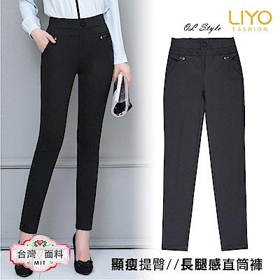 LIYO理優-MIT顯瘦提臀美腿鬆緊彈力OL直筒長褲
