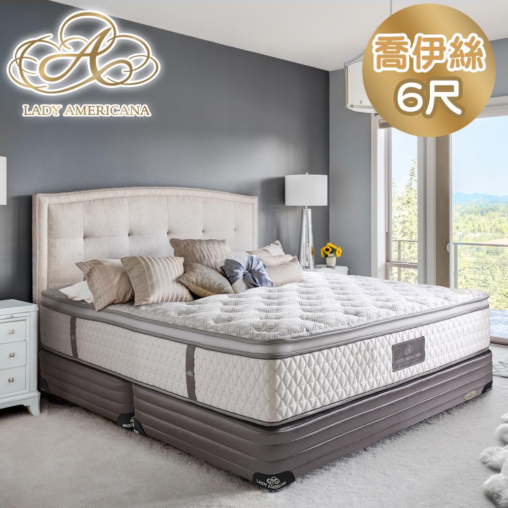 【送緹花對枕】Lady Americana 萊儷絲喬伊絲 乳膠獨立筒床墊-雙大6尺
