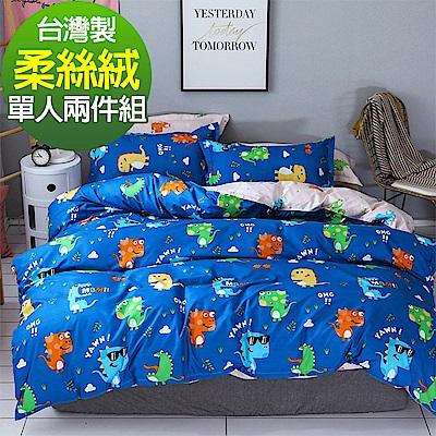 9 Design 童趣恐龍 柔絲絨磨毛 單人枕套床包兩件組 台灣製
