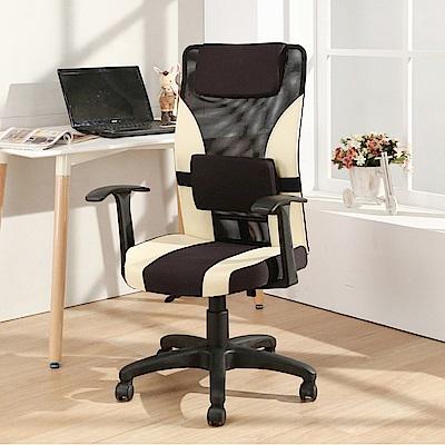 LOGIS-經典白紅兩色皮革後仰辦公椅 電腦椅 主管椅 升降椅 扶手椅