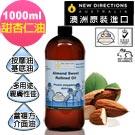 澳洲NEW DIRECTIONS原裝進口天然草本基底油按摩油1L-甜杏仁油