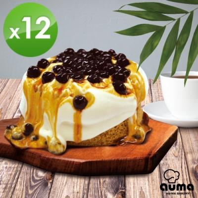 奧瑪烘焙 黑糖珍珠奶蓋蛋糕(148G±4.5%/盒)X12盒