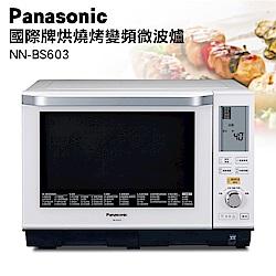 Panasonic國際牌27L蒸氣烘烤微波爐 NN-BS603