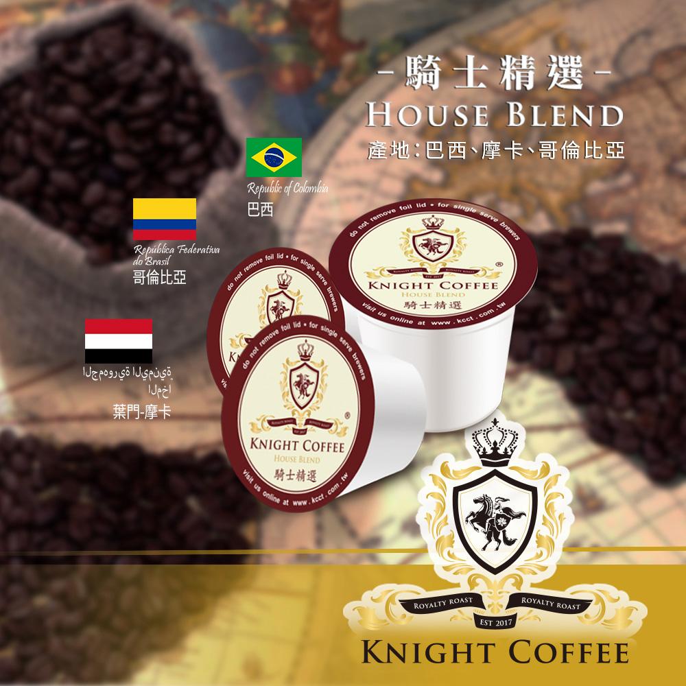 KNIGHTCOFFE騎士精選膠囊咖啡(Kcup膠囊咖啡及茶專用)