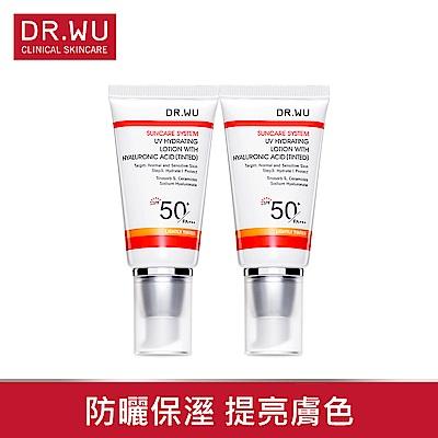 DR.WU全日保濕防曬乳(潤色款)SPF50+ 30ML X2入