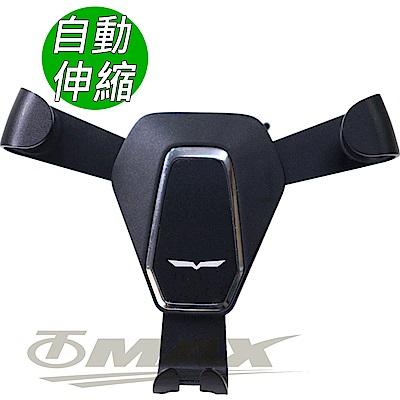 OMAX全自動伸縮車用手機架-1入
