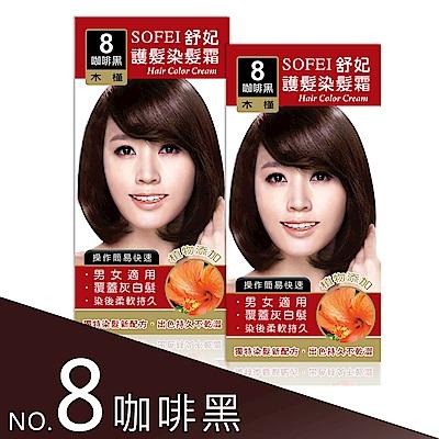 舒妃SOFEI 蓋白髮專用 木槿添加護髮染髮霜 NO.8咖啡黑 2入組