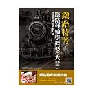 2019鐵定考上版 鐵路運輸學概要(大意):考點整理、資料補充(鐵路特考適用)(三版)